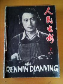 人民电影 1977年 7-12合订本