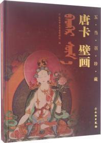 唐卡 壁画(五当召珍藏)