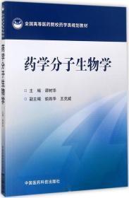 药学分子生物学(全国高等医药院校药学类规划教材)