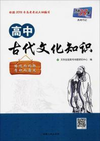 天利38套 (2018)高中古代文化知识