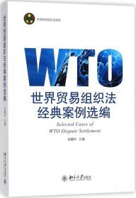 世界贸易组织法经典案例选编