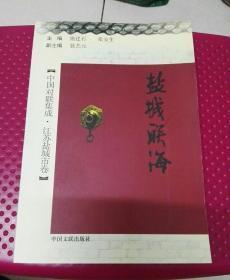 《盐城联海》  (中国对联集成 江苏盐城卷)1版1印 仅印一干册