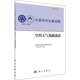 中国学科发展战略----空间天气预报前沿