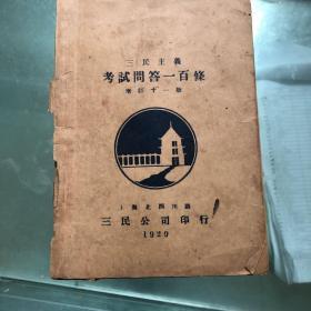 三民主义考试问答一百条。   1929年印