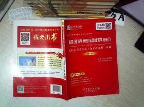 曼昆《经济学原理(宏观经济学分册)》(第7版)修订版