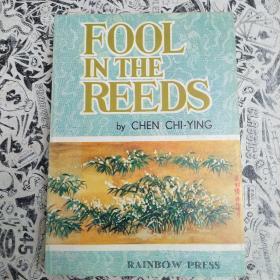 Fool in the Reeds(陳紀瀅《荻村傳》英文譯本,張愛玲翻譯,1963年平裝)