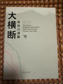 大横断寻找川滇藏   (赠:横断天路分段路线图一张)一版一印  请看图