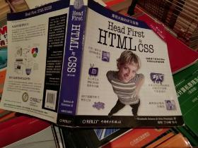 Head First HTML与CSS(第2版)