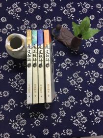 魔道祖师  (全套4册)
