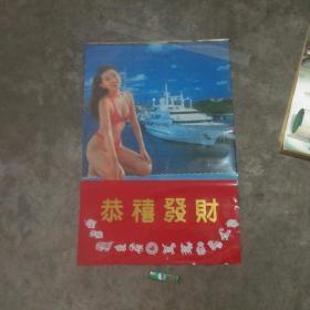 早期塑料纸挂历:恭喜发财(比基尼泳装美女游艇)(6张全套)(原本对开)(只剩余塑料纸图案部分纸质部分未保留)