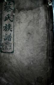 """清末""""蔡氏族谱""""5——7卷""""北莲山""""""""佛字坳""""""""天井山"""""""