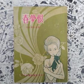 春夢恨 林淑華 香港60年代出版小說