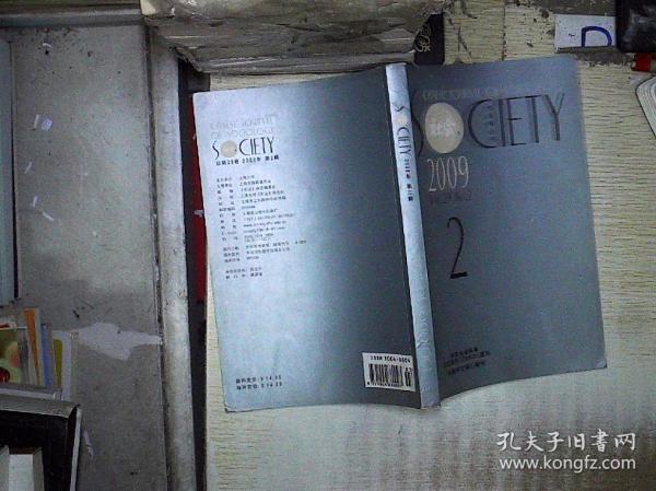 社会学丛刊:社会   2009   2
