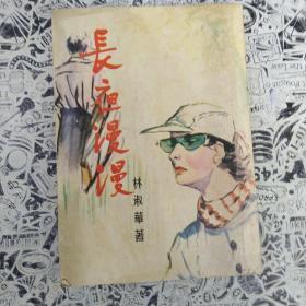林淑華 長夜漫漫 香港60年代出版