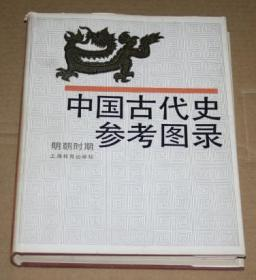 中国古代史参考图录(明朝时期)