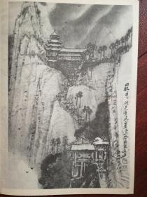 美术插页,王文芳国画《山歌一串串》《秋原》《火焰山下》,(单张)