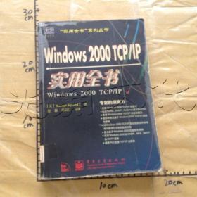 Windows2000TCP/IP实用全书---[ID:616764][%#363E6%#]