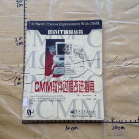 CMM软件过程改进指南---[ID:616845][%#363F7%#]
