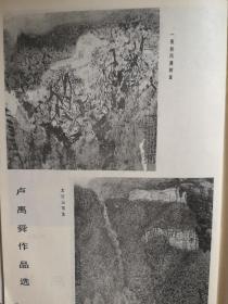 美术插页,卢禹舜国画《白描山水》《遥远的记忆》《一夜秋风满树金》《太行山写生》,(单张)