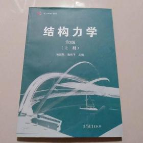 结构力学(第3版 上册)/iCourse·教材