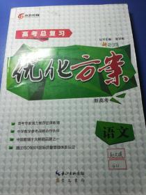 水浒传媒高考总复习优化方案新高考语文