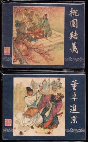 一版三国演义连环画一套六十本全--品好经典老版套书