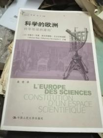 科学的欧洲  私藏有标注