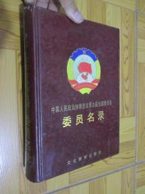 中国人民政治协商会议第九届全国委员会委员名录(16开,精装)