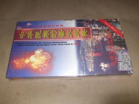 中华民族的盛大庆典-一九九七年香港回归祖国 4VCD