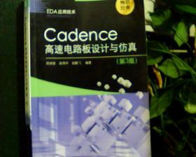 EDA应用技术  :   Cadence高速电路板设计与仿真      (第3版)【看图下单,后果自负】