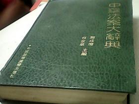 中华法案大辞典