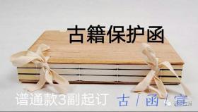 古籍函套古籍保护套樟木书夹板古籍防蛀书盒定制款