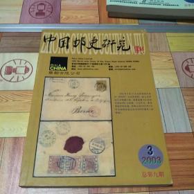 中国邮史研究》2003年3  总第9期
