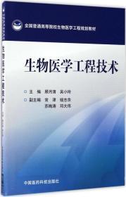生物医学工程技术(全国普通高等院校生物医学工程规划教材)