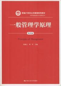 一般管理学原理(第四版)(新编21世纪公共管理系列教材)