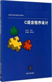 C语言程序设计/高等学校通识教育系列教材