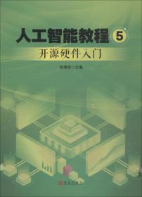 人工智能教程(5)