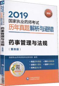 2019国家执业药师考试用书中西药教材  历年真题解析与避错     药事管理与法规(第四版)