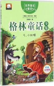 格林童话全集5:小红帽(彩绘插图注音版)