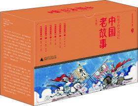 亲近母语中国老故事成语故事(套装1-6卷)