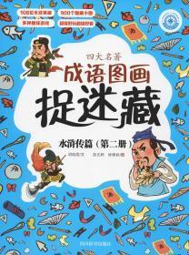 四大名著成语图画捉迷藏·水浒传篇(第二册)