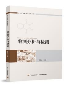 酿酒分析与检测()
