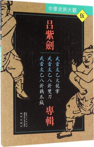 吕紫剑专辑:武当太乙火龙掌·武当太乙八卦双刀·武当太乙八卦鸡爪钺