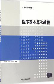 程序基本算法教程/计算机系列教材