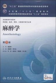 麻醉学(第3版) 杨拔贤、李文志/本科临床/十二五普通高等教育本科国家级规划教材