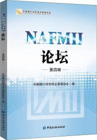 NAFMII论坛(第四辑)