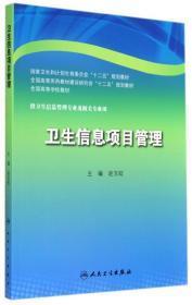 卫生信息项目管理(本科信息管理)