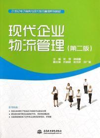 现代企业物流管理(第二版)/21世纪电子商务与现代物流管理系列教材