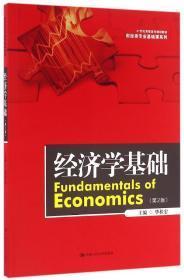 经济学基础(第2版)(21世纪高职高专规划教材·财经类专业基础课系列)