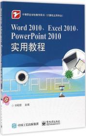 Word 2010、Excel 2010、PowerPoint 2010实用教程